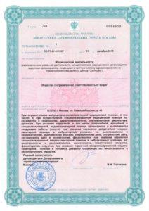 license2-low.jpg